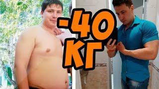 История похудения на 40 кг Дамира