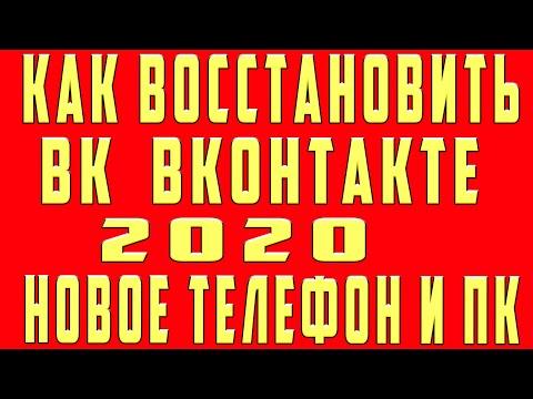 Как Восстановить Аккаунт ВК Восстановить Страницу в ВК 2020
