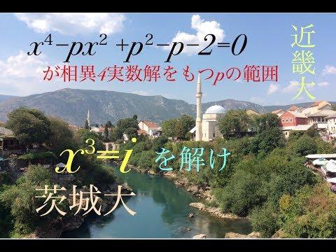 近畿大 茨城大 Mathematics Japanese university entrance exam