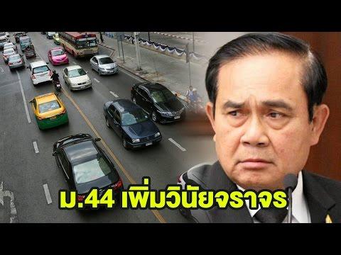 ย้อนหลัง งัดม.44เพิ่มประสิทธิภาพกม.จราจร : ขีดเส้นใต้เมืองไทย | 23-03-60 | ชัดข่าวเที่ยง