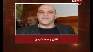 """الحياة اليوم - الفنان محمد شومان يهرب الى تركيا لينضم مع اخوان قناة """" الشرق """""""
