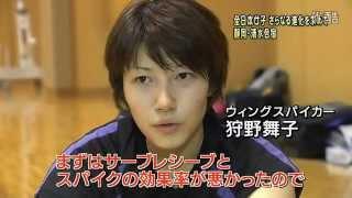 Training Video: Saori Kimura & Team Japan