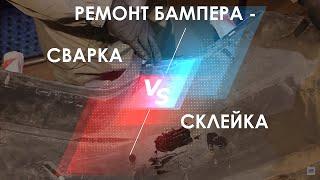 РЕМОНТ ПЛАСТИКА. Сварка или склейка? Что выбрать для ремонта бампера из пластика