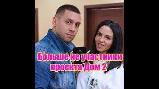 Кучеров и Ефременкова больше не участники проекта. Дом2 новости и слухи