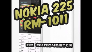 Nokia 225 RM-1011 Разборка и ремонт