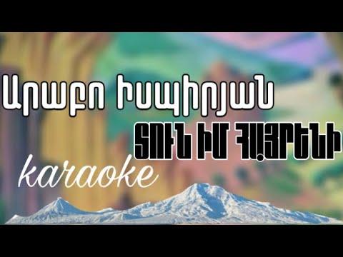 Արաբո Իսպիրյան - Տուն իմ հայրենի /Karaoke/