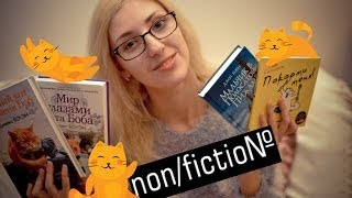 VLOG:Non/fiction + BOOK HAUL / КОТИКИ