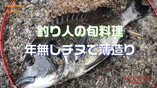 釣り人の旬料理 旬の黒鯛を薄造りにしてみる