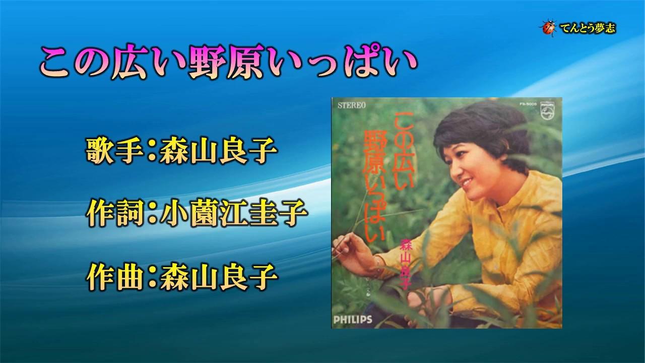 この広い野原いっぱい(歌唱)森山良子 - YouTube