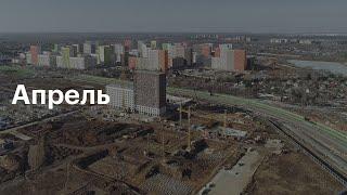 Бунинские луга   Ход строительства. Апрель   ПИК