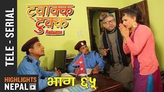 Video Twakka Tukka Returns - Episode 65 | New Nepali Comedy TV Serial 2018 Ft. Dinesh DC download MP3, 3GP, MP4, WEBM, AVI, FLV Januari 2018