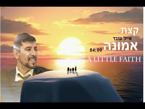 אייל עובד - קצת אמונה - eyal oved - A little faith
