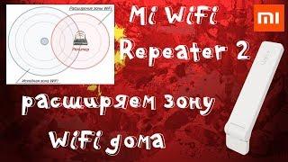 📶Mi WiFi repeater 2 - расширитель зоны wifi со своими недостатками! Тонкости подключения!