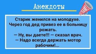 Анекдоты Дед Женился на Молодухе Сборник Отличных Анекдотов Юмор