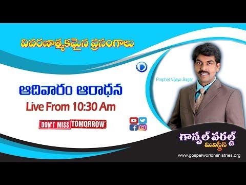 ఆదివారం ఆరాధన లైవ్ చూడండి||Sunday Church Live Stream ||Gospel World Ministries|| Kakinada-India