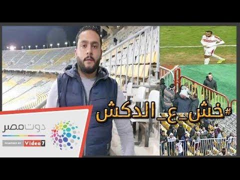 دوت مصر | الدكش يكشف ما فعله كهربا بلقاء اتليتكو ورد فعل جمهور الزمالك بعد التعادل