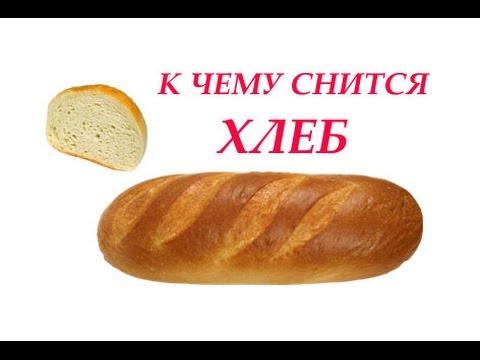 К чему снится хлеб толкование