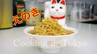 Японская закуска из грибов эноки. Японская кухня. Вкусно!