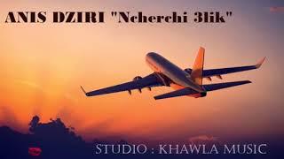 احسن اغنية ل 2020روعة ncharchi 3lik