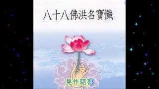 八十八佛洪名寶懺 (粤语)  The Precious Litany of 88 Grand-name Buddhas (Cantonese)