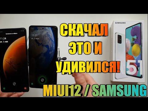Скачал Это и Удивился | Живые Обои MIUI 12 Уже На Samsung Galaxy