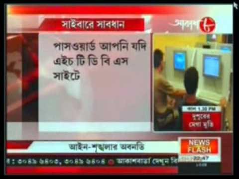 Cyber Threats 2020 organised by PRSI Kolkata & ISOEH Akash Bangla News Clip