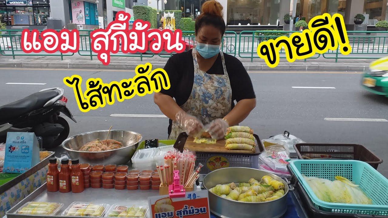 แอม สุกี้ม้วนไส้ทะลัก ขายดี!! น้ำจิ้มเต้าหู้ยี้รสเด็ด   สตรีทฟู้ด   Bangkok Street Food
