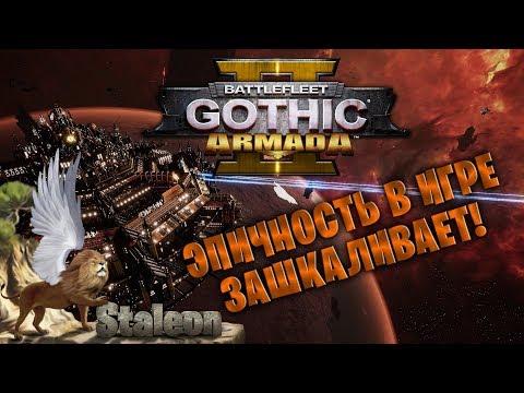 BattleFleet Gothic Armada 2 - Битва При Кадии Пролог 🔥 Самая Эпичная Космическая Стратегия 🔥