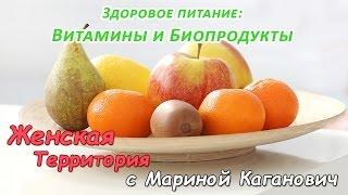 Женская Территория. Здоровое питание - Витамины и Биопродукты