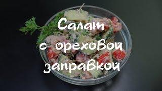 Салат с ореховой заправкой