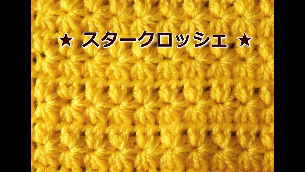 How to Crochet Star Stitch(1) - YouTube