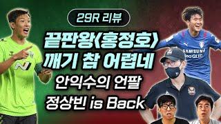 [29R 리뷰] '끝판왕 홍정호' 깨기 참 어렵네, 안익수의 언팔, 정상빈 is Back
