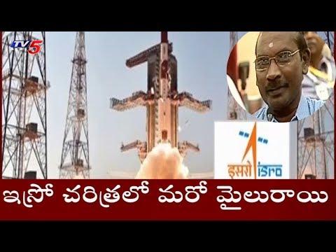 ఇస్రో చరిత్రలో మరో మైలురాయి | ISRO Successfully Launches Military Satellite | TV5 News