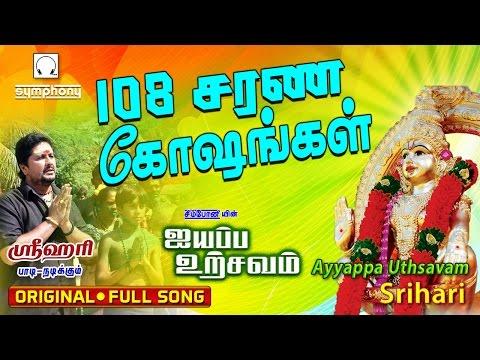108 Sarana Goshangal | Srihari | Ayyappa Uthsavam # 4
