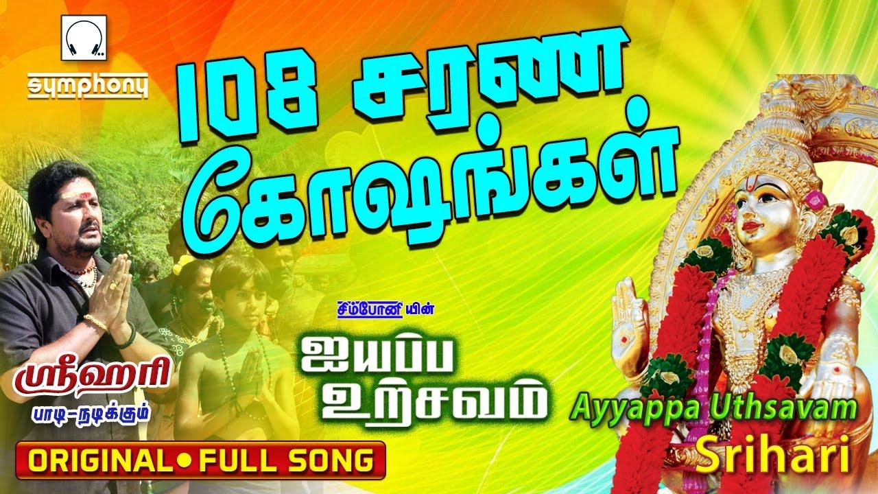 108 Sarana Goshangal Srihari Ayyappa Uthsavam 4 Youtube