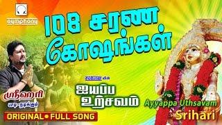 108 Sarana Goshangal  Srihari  Ayyappa Uthsavam # 4