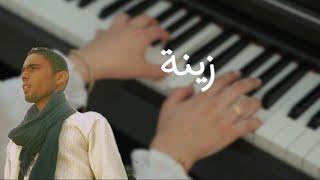 عزف بيانو - زينة - بابيلون