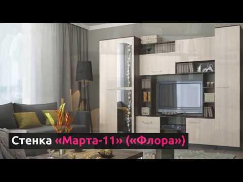 """Стенка """"Марта-11"""" (""""Флора"""")"""