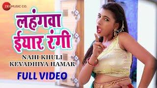 नाही खुली केवड़िया हमार Nahi Khuli Kevadhiya Hamar - Full Video| Mahangwa Iyaar Rangi |Nisha Upadhyay