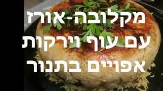 מתכון למקלובה -אורז עם עוף וירקות-גזר, תפוחי-אדמה, חציל ובצל ותבלינים בקלות -ממש מעדן