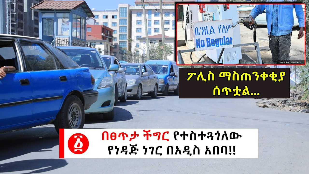 Update About Shortage Of Fuel In Addis Ababa