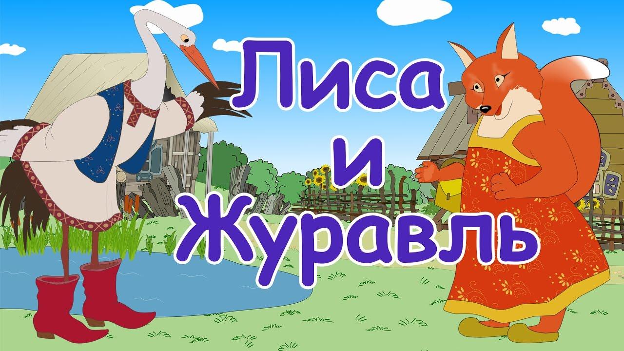 Русские народные сказки - Лиса и Журавль  Мультики для детей