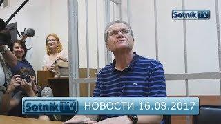 НОВОСТИ. ИНФОРМАЦИОННЫЙ ВЫПУСК 16.08.2017