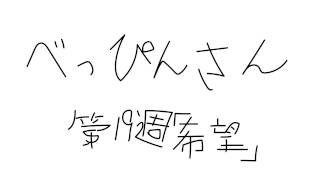 NHKの朝ドラ「べっぴんさん」について、とある会社のおっさん二人で盛り...