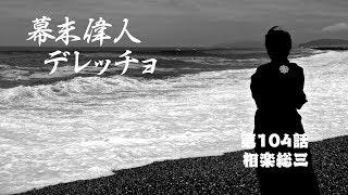 幕末偉人デレッチョ #104 相楽総三