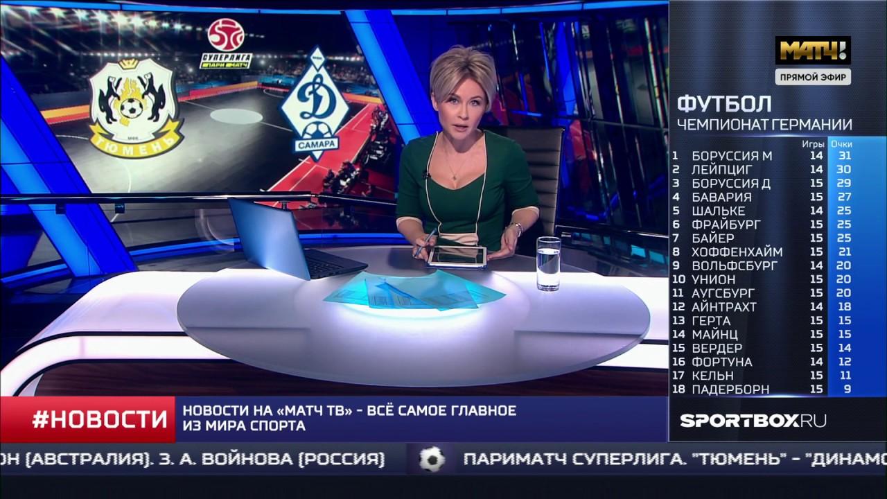 Смотретьонлайн тв прямой ефир матч динамо боруссия м