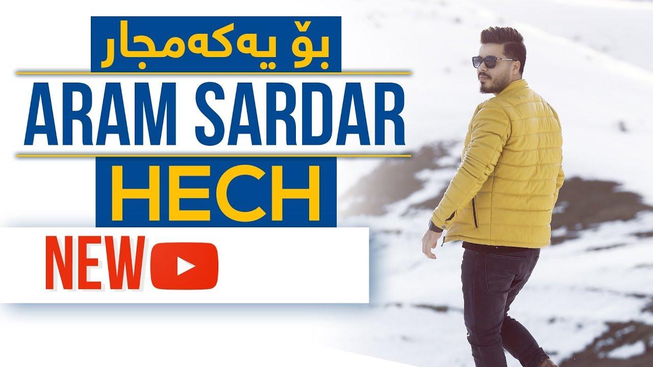 Aram Sardar - Hech -- ئارام سەردار - هیچ