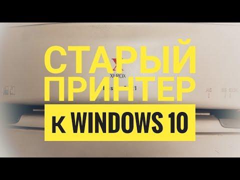 Как подключить старый принтер к Windows 10?