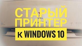 Як підключити старий принтер Windows 10?