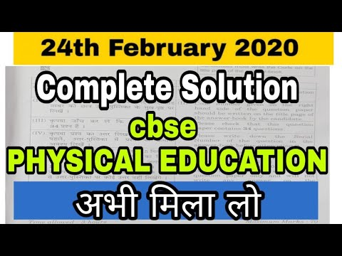 Solution Of Cbse Physical Education 2020 | Cbse Physical Education solution 2020 | 2020 cbse english